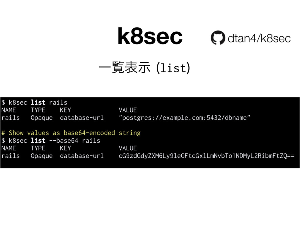 k8sec $ k8sec list rails NAME TYPE KEY VALUE ra...