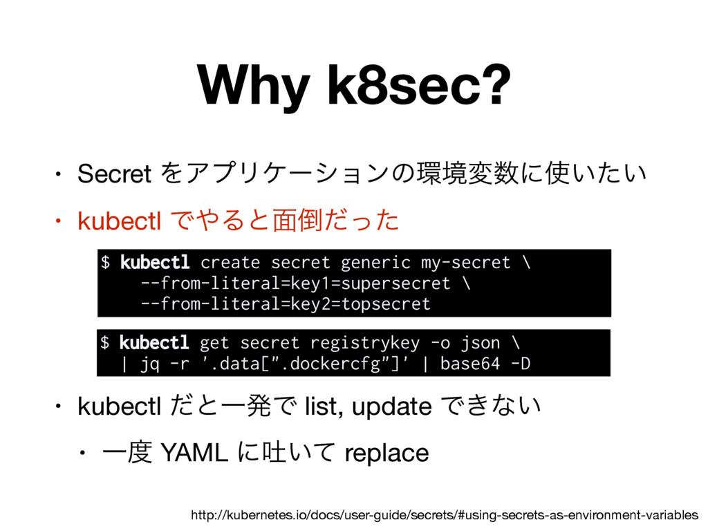Why k8sec? • Secret ΛΞϓϦέʔγϣϯͷڥมʹ͍͍ͨ  • kube...