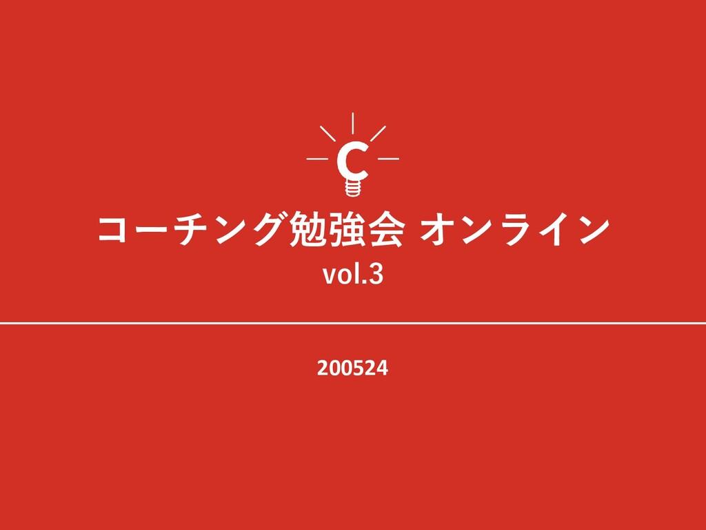 vol.3 200524 コーチング勉強会 オンライン