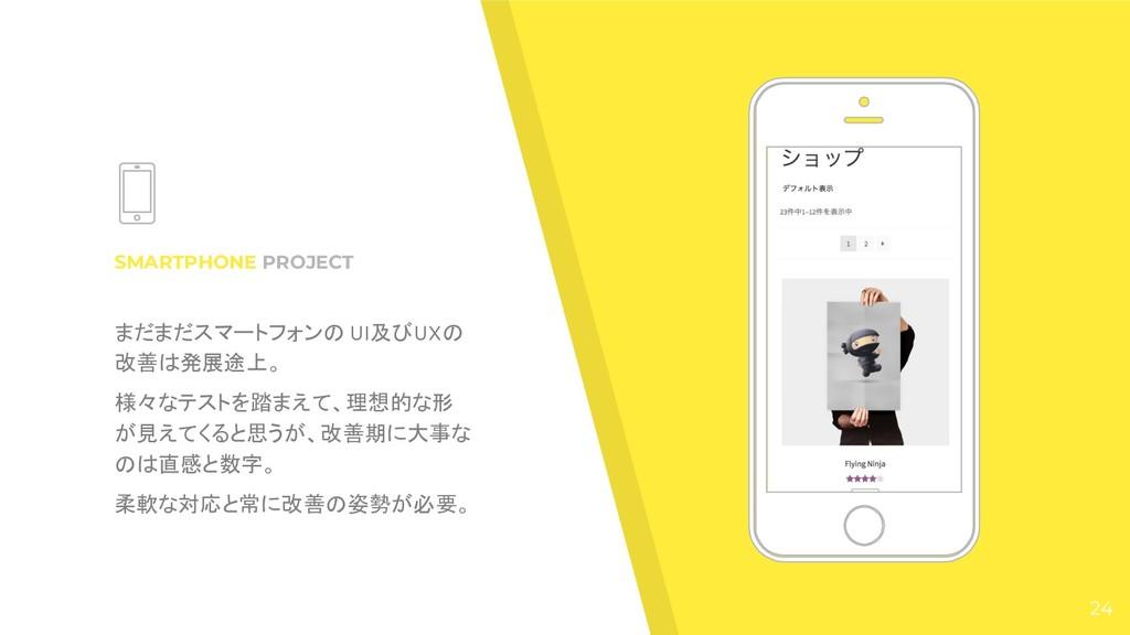 SMARTPHONE PROJECT まだまだスマートフォンの UI及びUXの 改善は発展途上...