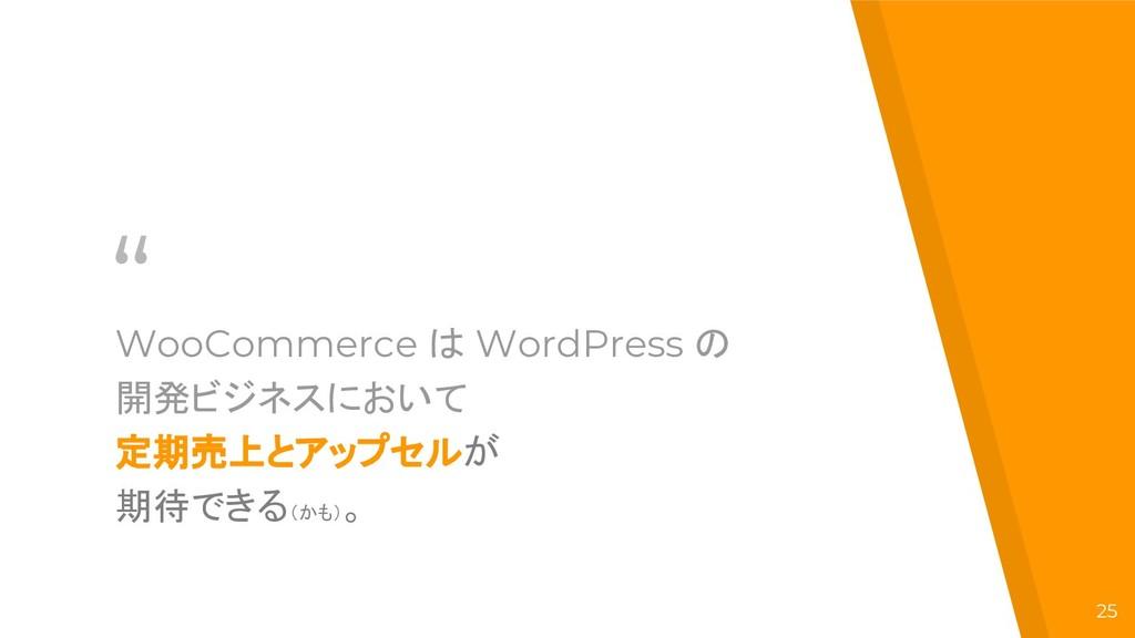 """ WooCommerce は WordPress の 開発ビジネスにおいて 定期売上とアップ..."
