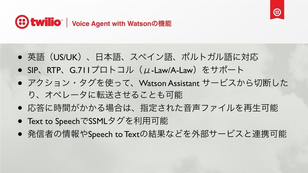 Voice Agent with Watsonͷػ • ӳޠʢUS/UKʣɺຊޠɺεϖΠϯ...