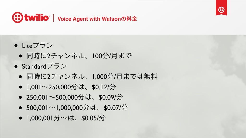 Voice Agent with Watsonͷྉۚ • Liteϓϥϯ • ಉʹ2νϟϯω...