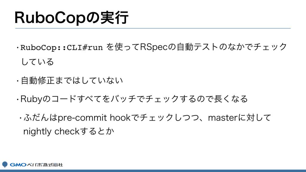 3VCP$PQͷ࣮ߦ wRuboCop::CLI#runΛͬͯ34QFDͷࣗಈςετͷͳ͔...