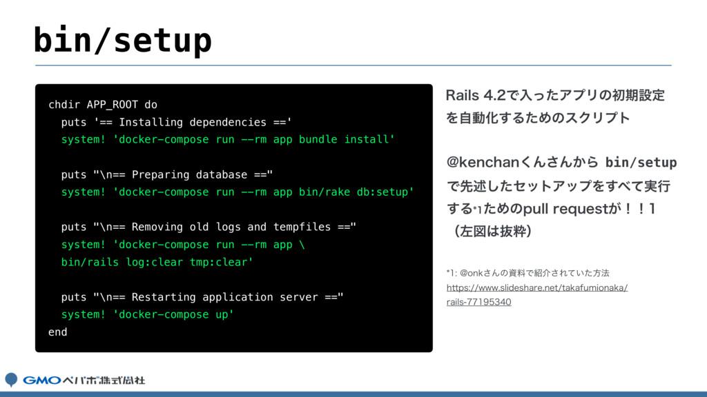 bin/setup chdir APP_ROOT do puts '== Installing...