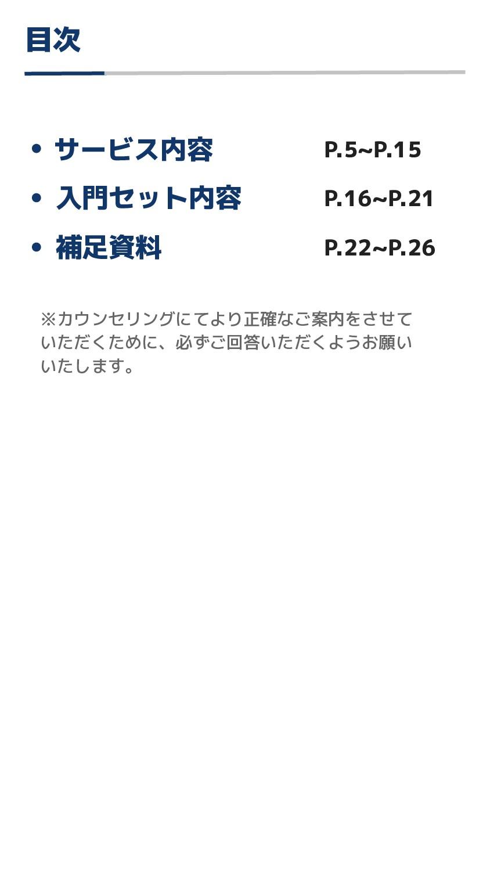 目次 サービス内容 P.5~P.15 P.16~P.21 ※カウンセリングにてより正確なご案内...