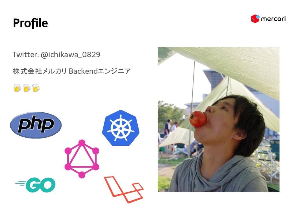 Profile Twitter: @ichikawa_0829 株式会社メルカリ Backend...
