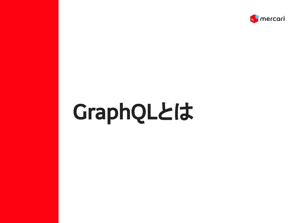 GraphQLとは