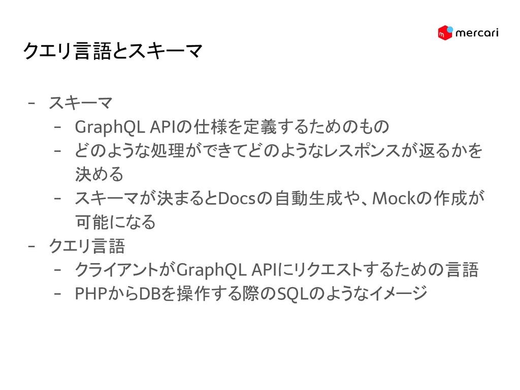 クエリ言語とスキーマ - スキーマ - GraphQL APIの仕様を定義するためのもの - ...