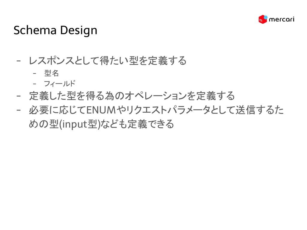 Schema Design - レスポンスとして得たい型を定義する - 型名 - フィールド ...