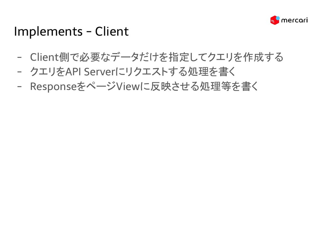 Implements - Client - Client側で必要なデータだけを指定してクエリを...