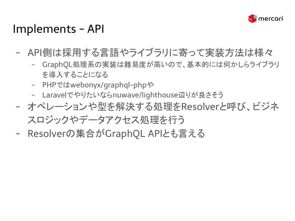 Implements - API - API側は採用する言語やライブラリに寄って実装方法は様々...