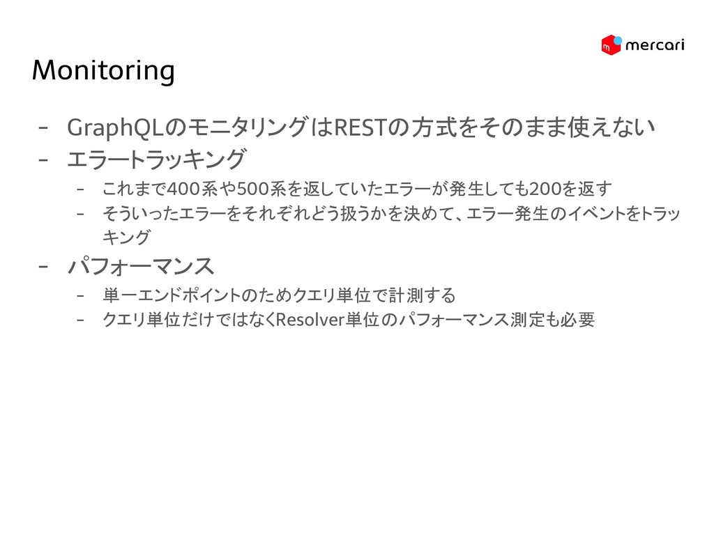 Monitoring - GraphQLのモニタリングはRESTの方式をそのまま使えない - ...