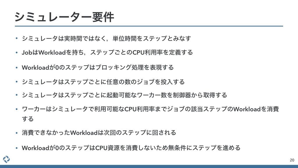 • γϛϡϨʔλ࣮ؒͰͳ͘ɼ୯ҐؒΛεςοϓͱΈͳ͢ • JobWorkloadΛ...