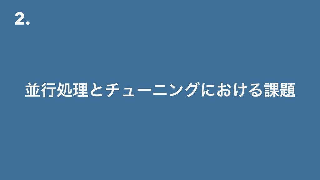 2. ฒߦॲཧͱνϡʔχϯάʹ͓͚Δ՝