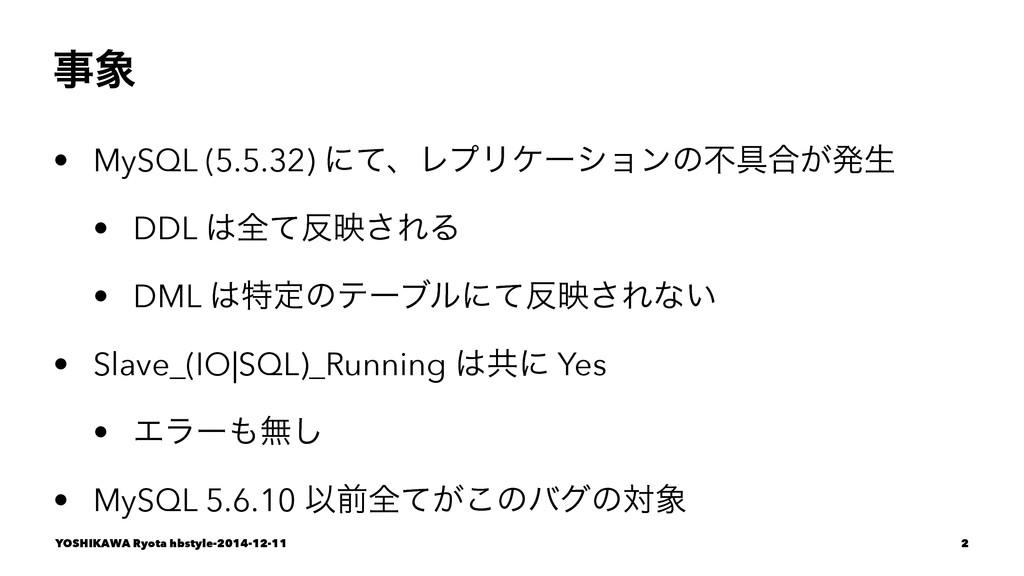  • MySQL (5.5.32) ʹͯɺϨϓϦέʔγϣϯͷෆ۩߹͕ൃੜ • DDL શ...