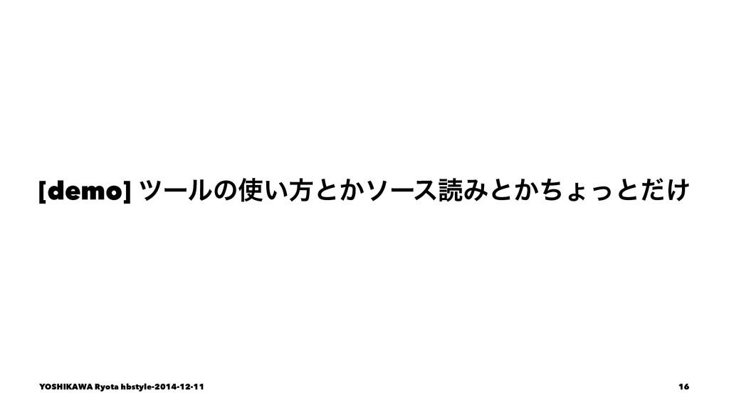 [demo] πʔϧͷ͍ํͱ͔ιʔεಡΈͱ͔ͪΐͬͱ͚ͩ YOSHIKAWA Ryota h...