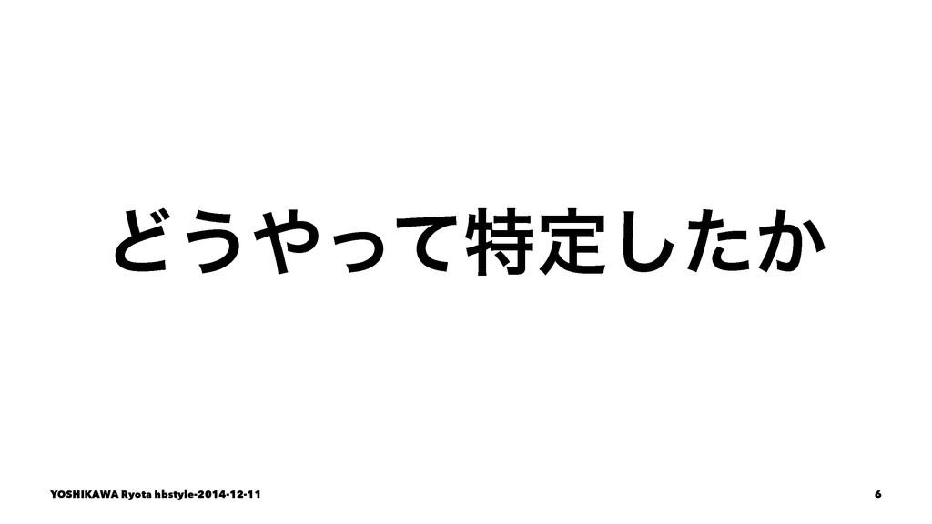 Ͳ͏ͬͯಛఆ͔ͨ͠ YOSHIKAWA Ryota hbstyle-2014-12-11 6