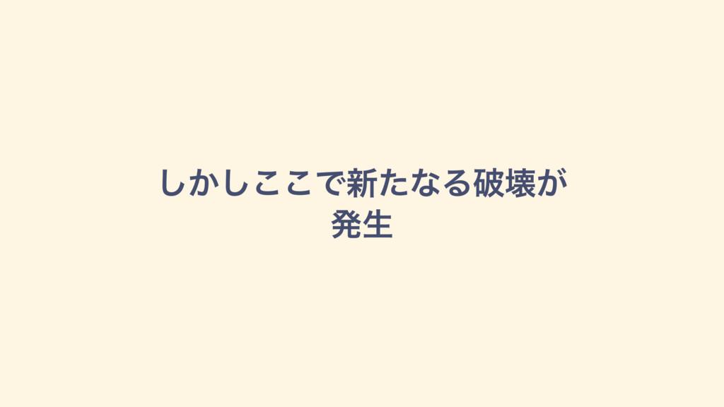 ͔͜͜͠͠Ͱ৽ͨͳΔഁյ͕ ൃੜ