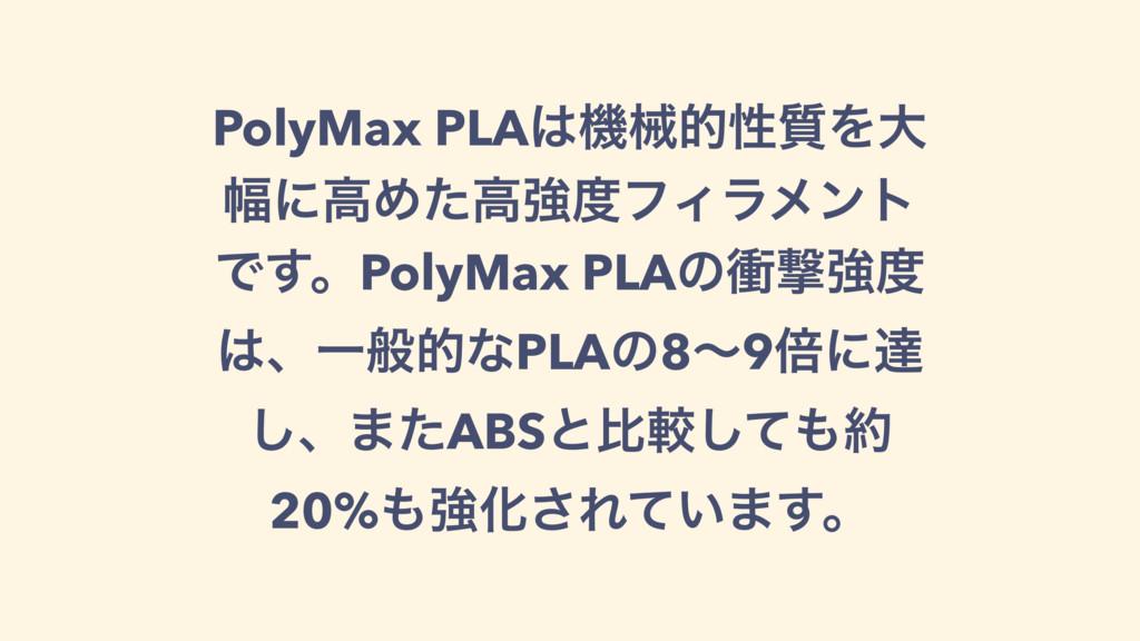 PolyMax PLAػցతੑ࣭Λେ ෯ʹߴΊͨߴڧϑΟϥϝϯτ Ͱ͢ɻPolyMax P...