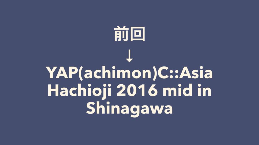 લճ ↓ YAP(achimon)C::Asia Hachioji 2016 mid in S...