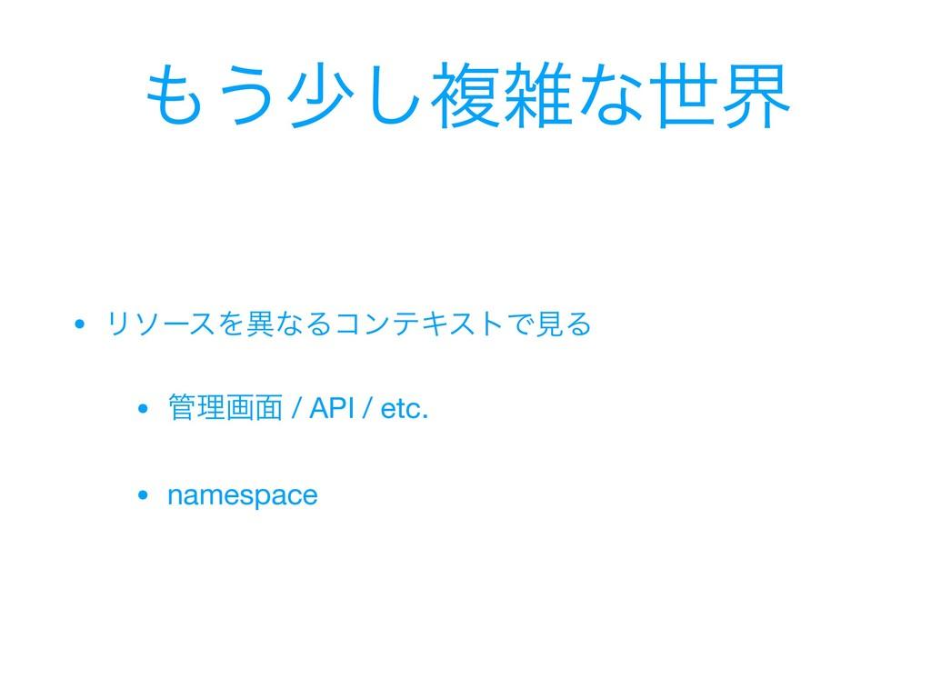͏গ͠ෳͳੈք • ϦιʔεΛҟͳΔίϯςΩετͰݟΔ  • ཧը໘ / API / e...
