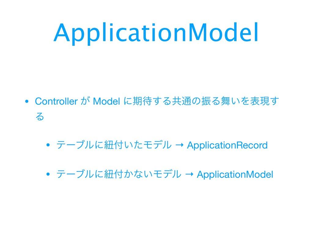 • Controller ͕ Model ʹظ͢Δڞ௨ͷৼΔ͍Λදݱ͢ Δ  • ςʔϒϧ...