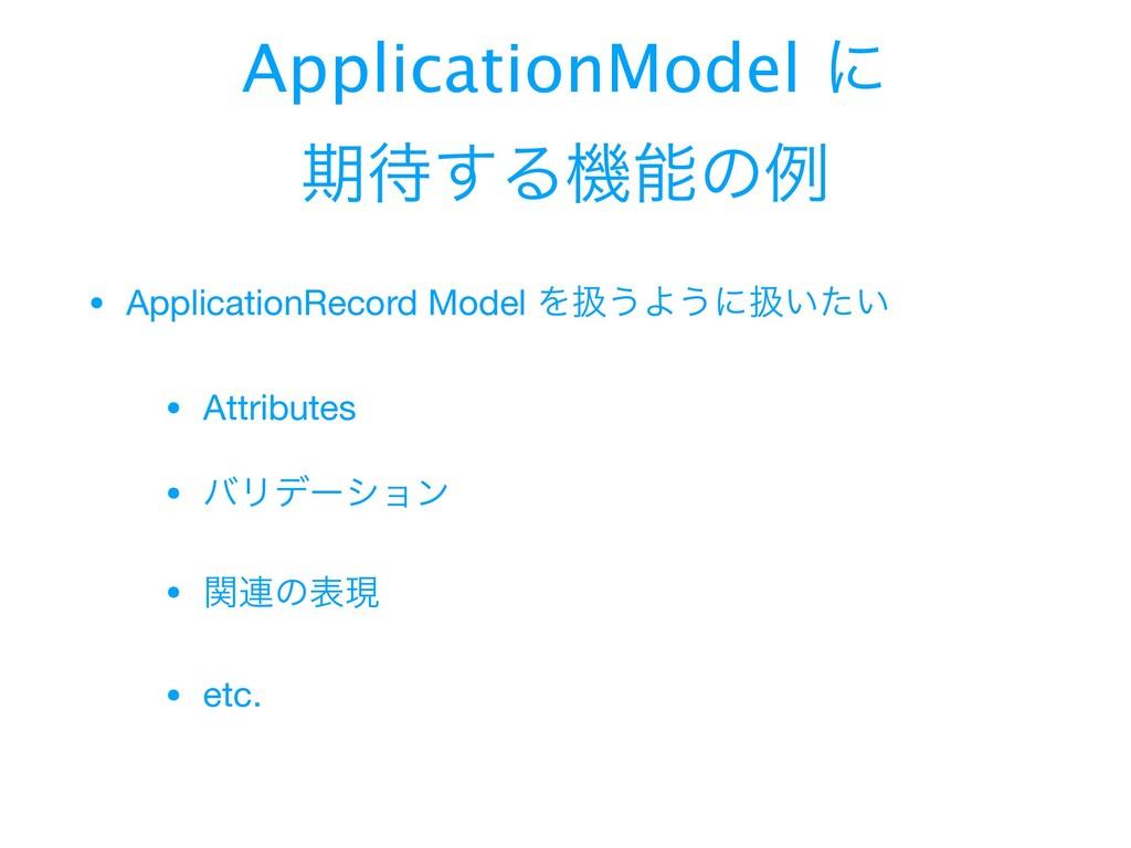 • ApplicationRecord Model Λѻ͏Α͏ʹѻ͍͍ͨ  • Attribu...
