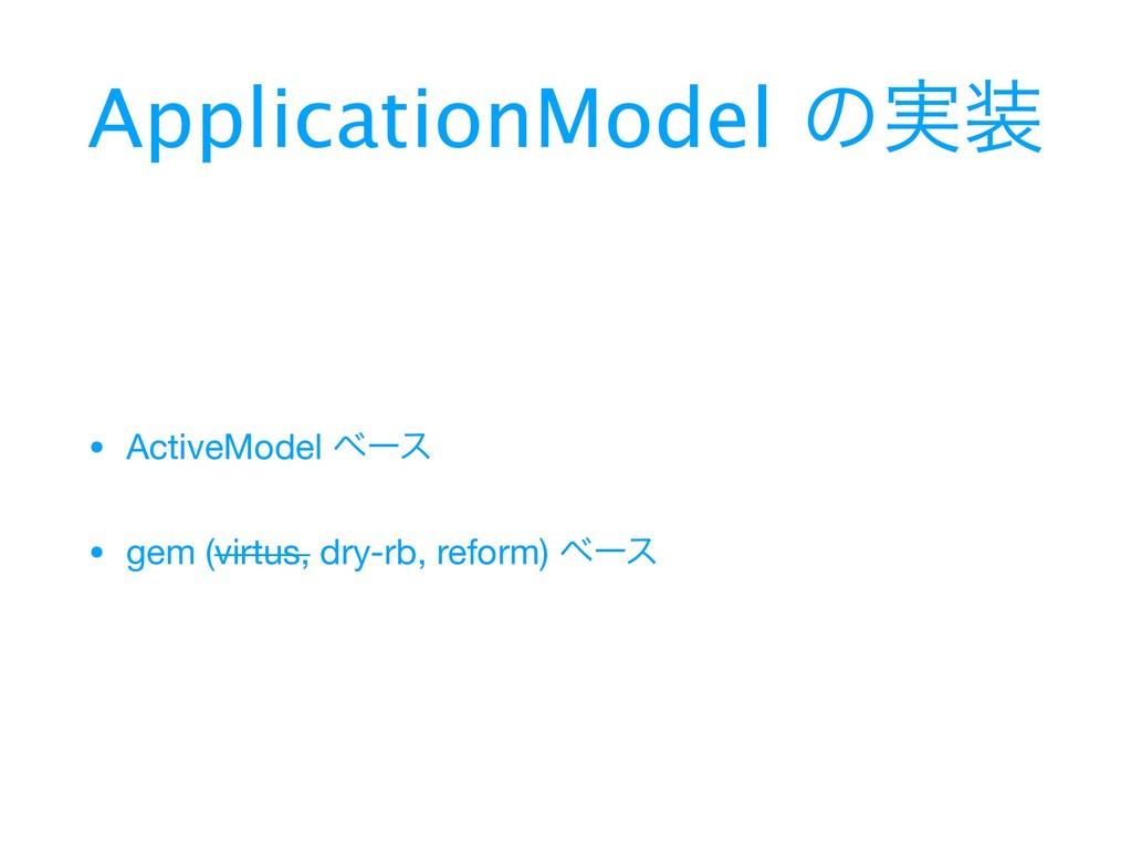 • ActiveModel ϕʔε  • gem (virtus, dry-rb, refor...