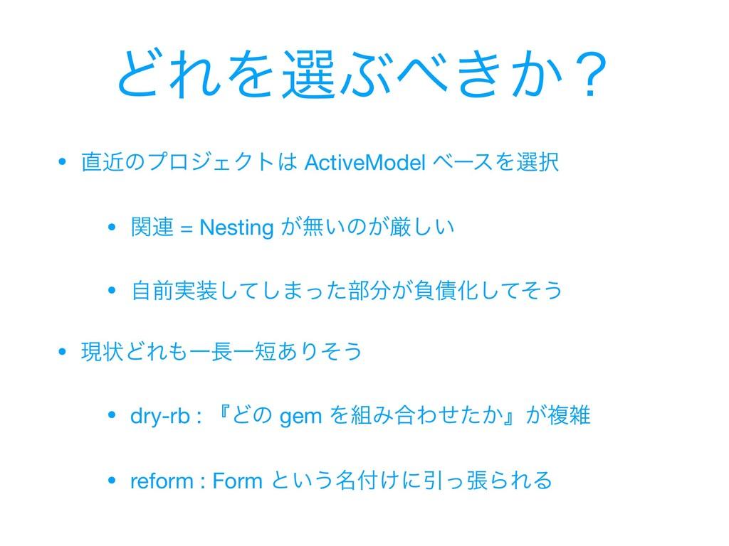 • ۙͷϓϩδΣΫτ ActiveModel ϕʔεΛબ  • ؔ࿈ = Nesting...