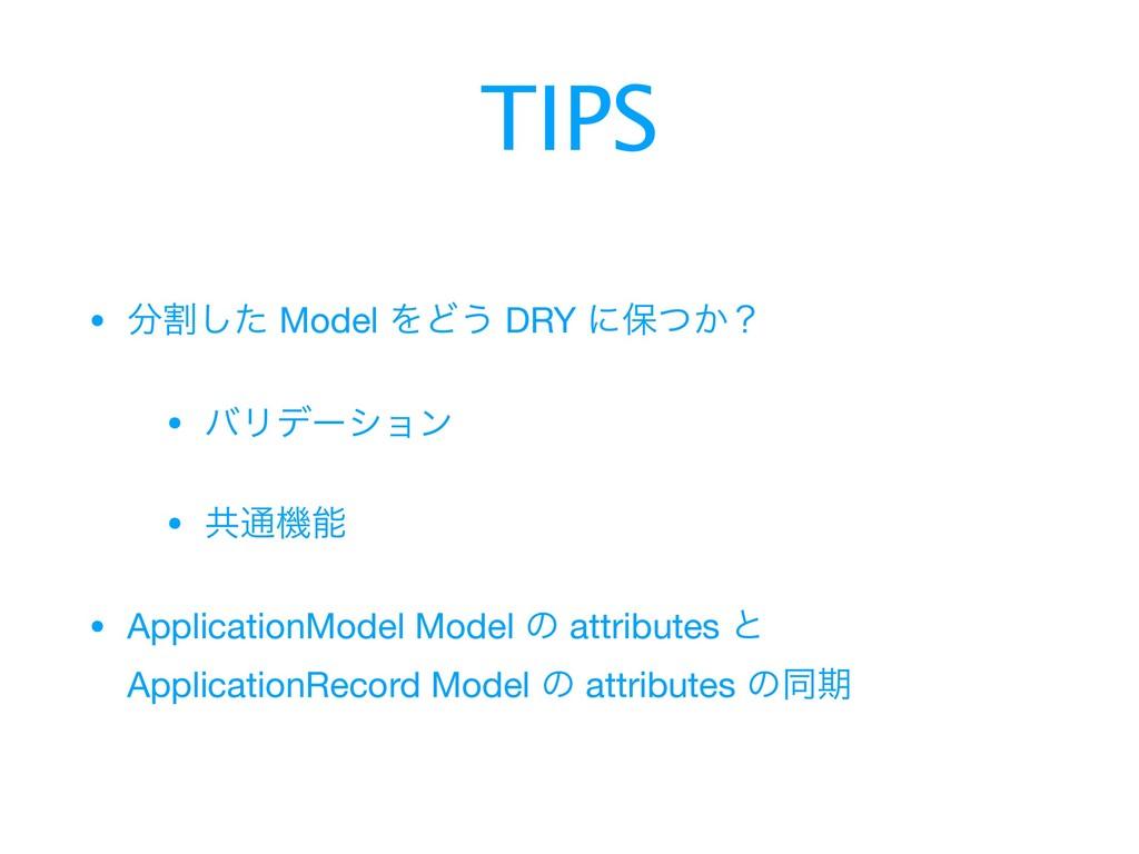• ׂͨ͠ Model ΛͲ͏ DRY ʹอ͔ͭʁ  • όϦσʔγϣϯ  • ڞ௨ػ  ...