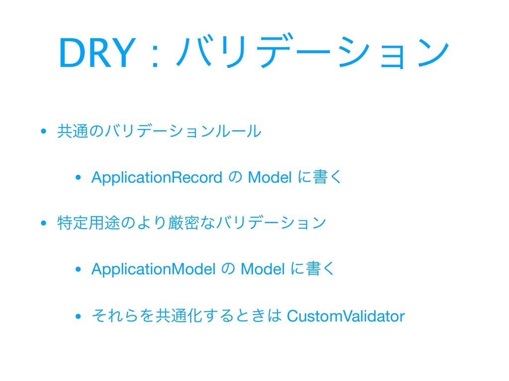 • ڞ௨ͷόϦσʔγϣϯϧʔϧ  • ApplicationRecord ͷ Model ʹॻ...