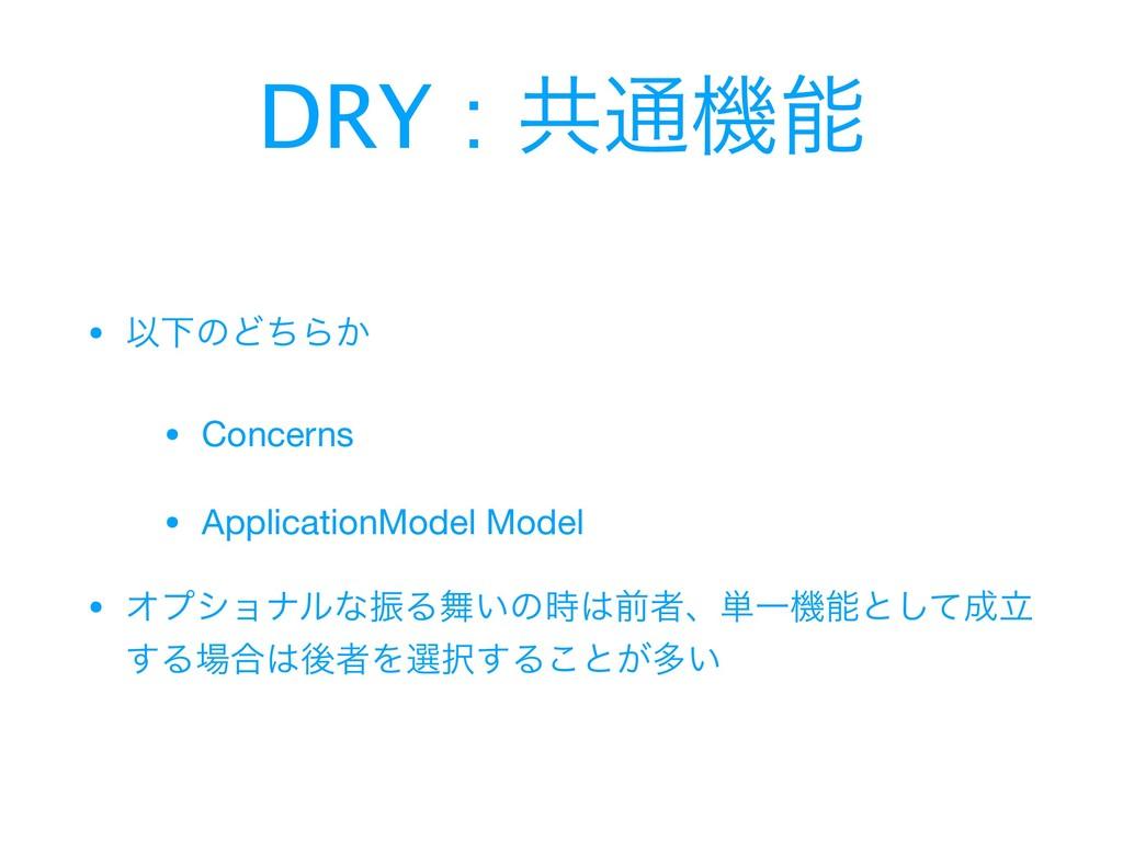 • ҎԼͷͲͪΒ͔  • Concerns  • ApplicationModel Model...