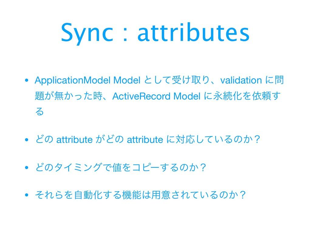 • ApplicationModel Model ͱͯ͠ड͚औΓɺvalidation ʹ ...