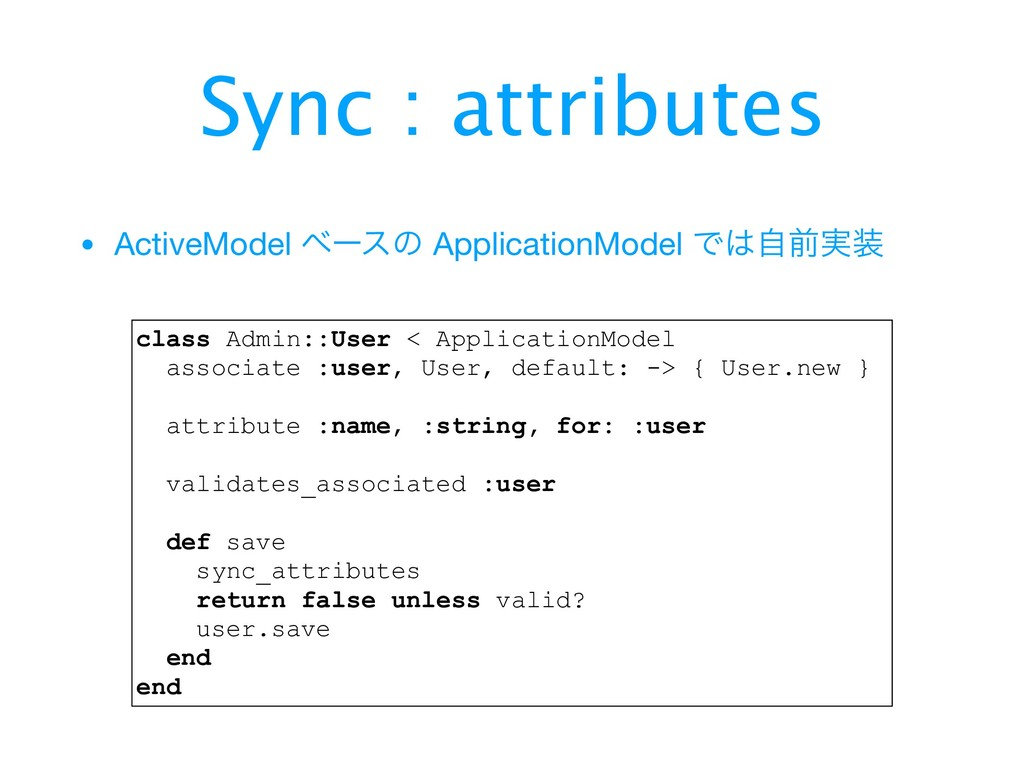 • ActiveModel ϕʔεͷ ApplicationModel Ͱࣗલ࣮  Syn...