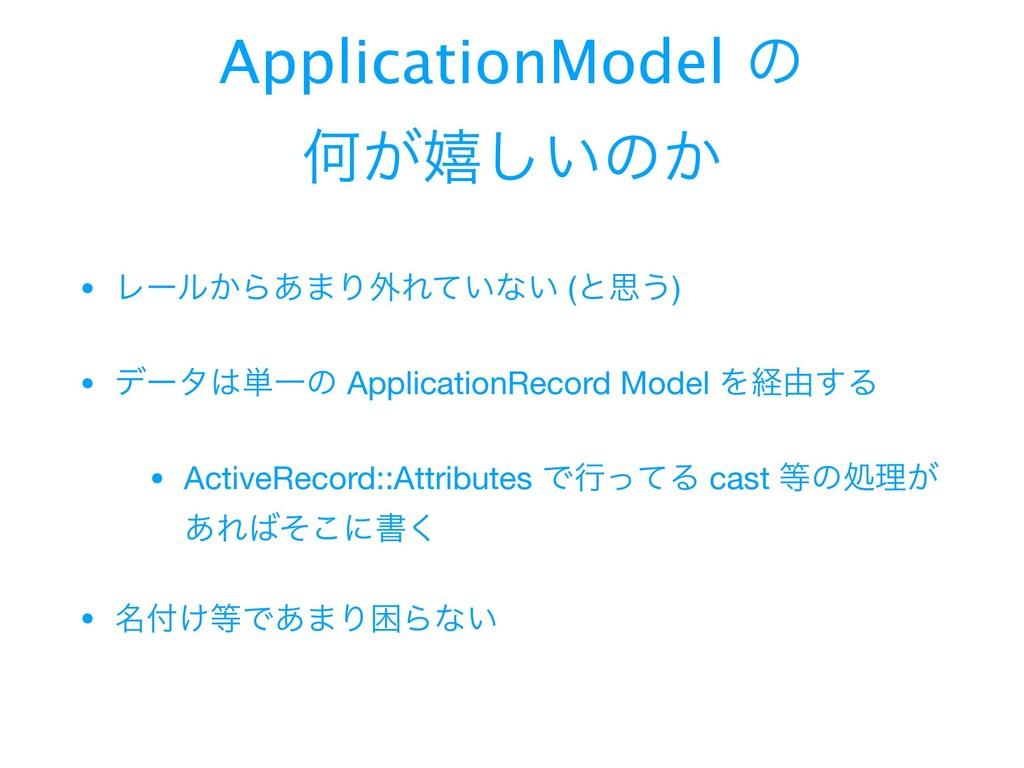 • Ϩʔϧ͔Β͋·Γ֎Ε͍ͯͳ͍ (ͱࢥ͏)  • σʔλ୯Ұͷ ApplicationRe...