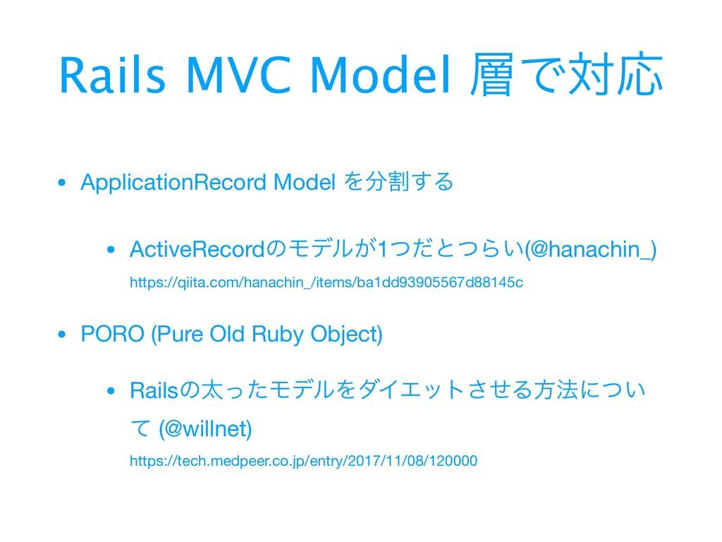 Rails MVC Model ͰରԠ • ApplicationRecord Model ...