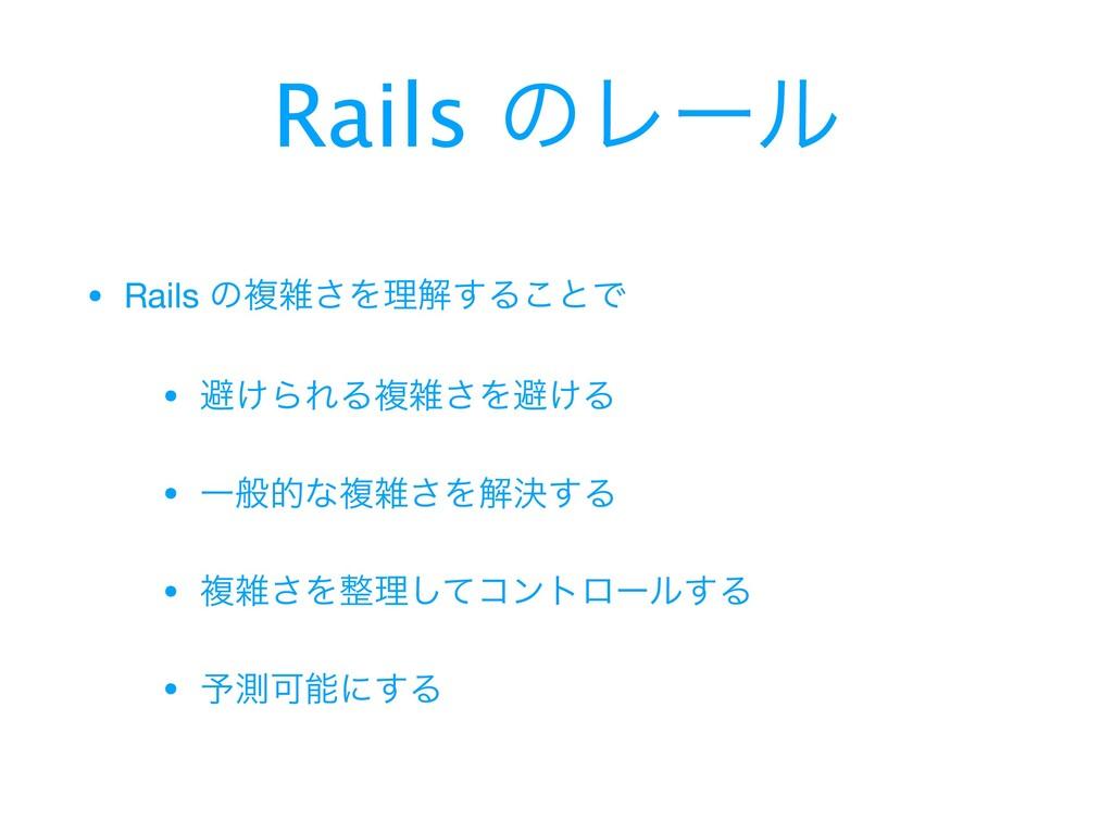 Rails ͷϨʔϧ • Rails ͷෳ͞Λཧղ͢Δ͜ͱͰ  • ආ͚ΒΕΔෳ͞Λආ͚Δ...