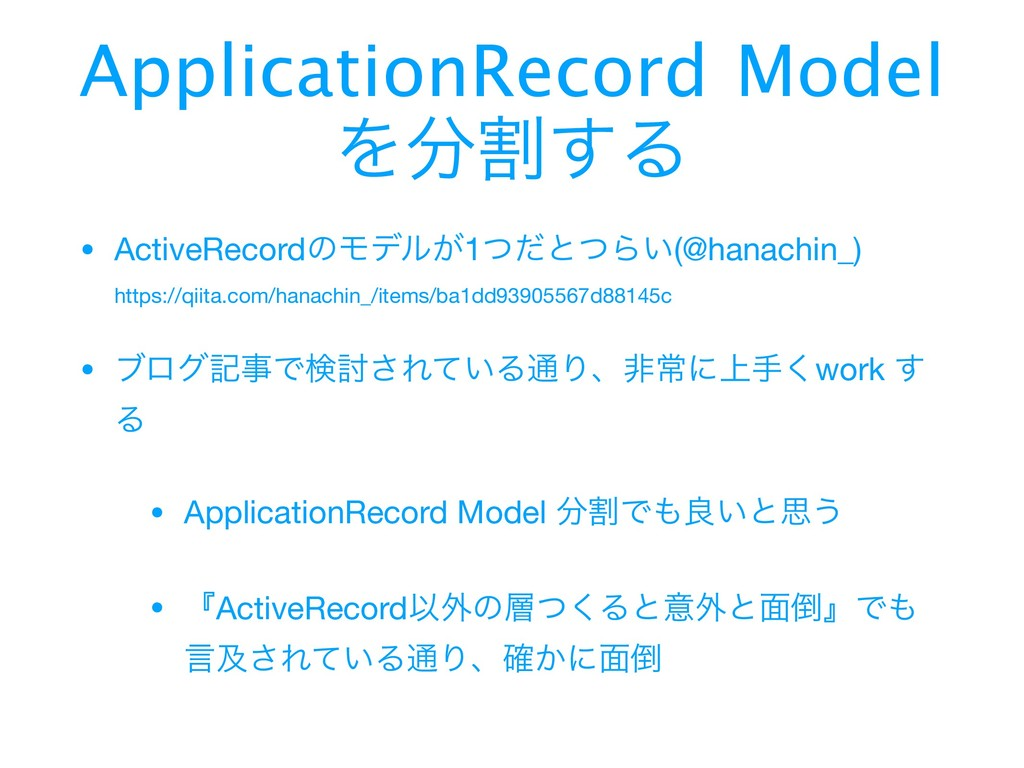 ApplicationRecord Model Λׂ͢Δ • ActiveRecordͷϞσ...