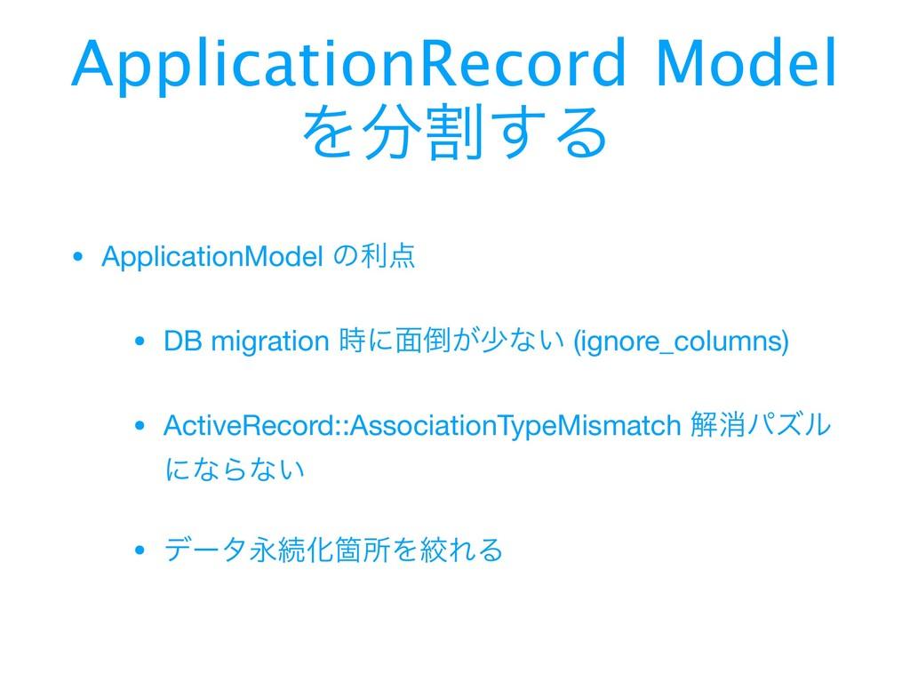 ApplicationRecord Model Λׂ͢Δ • ApplicationMode...