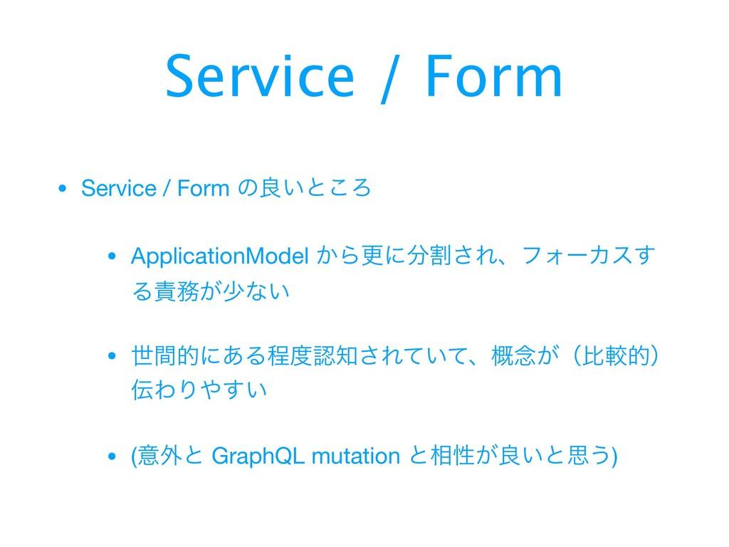 Service / Form • Service / Form ͷྑ͍ͱ͜Ζ  • Appli...