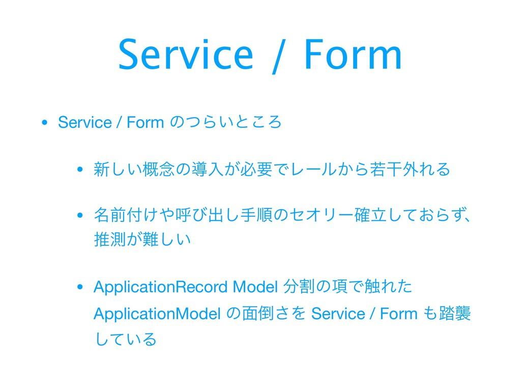 Service / Form • Service / Form ͷͭΒ͍ͱ͜Ζ  • ৽͍֓͠...