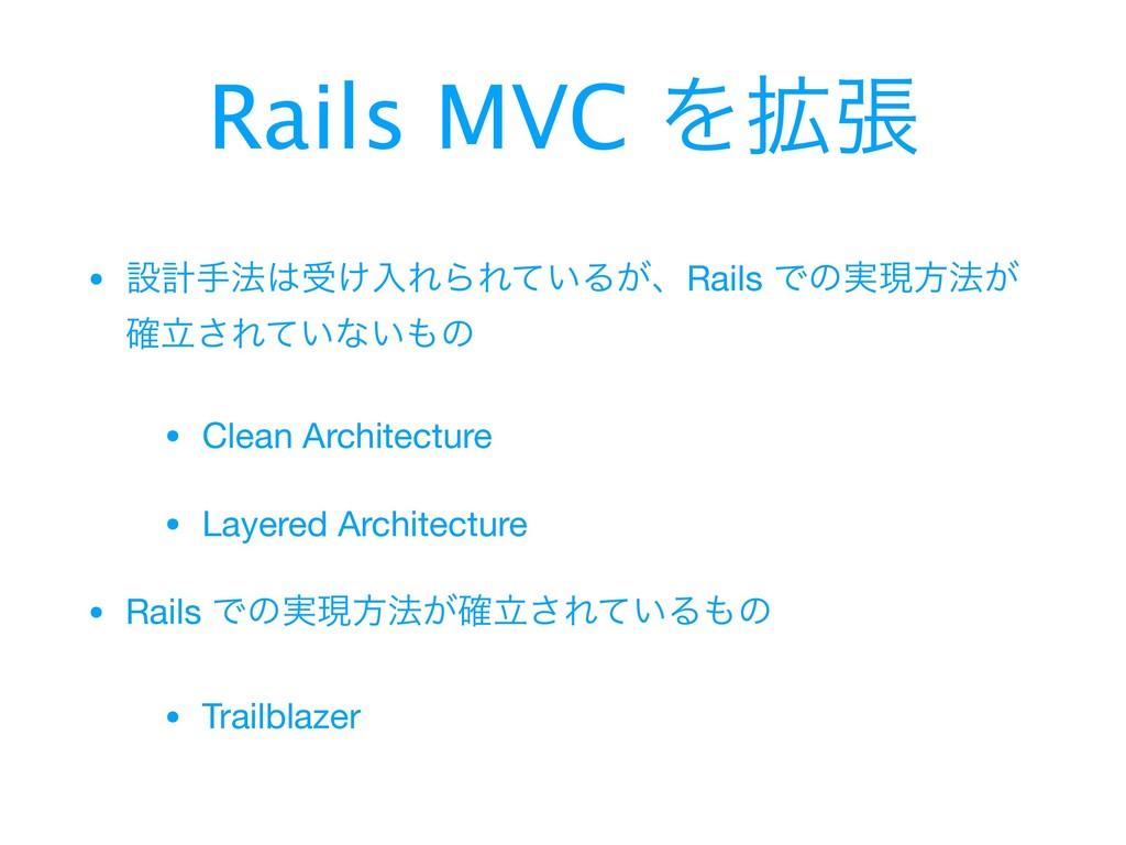 Rails MVC Λ֦ு • ઃܭख๏ड͚ೖΕΒΕ͍ͯΔ͕ɺRails Ͱͷ࣮ݱํ๏͕ ֬...