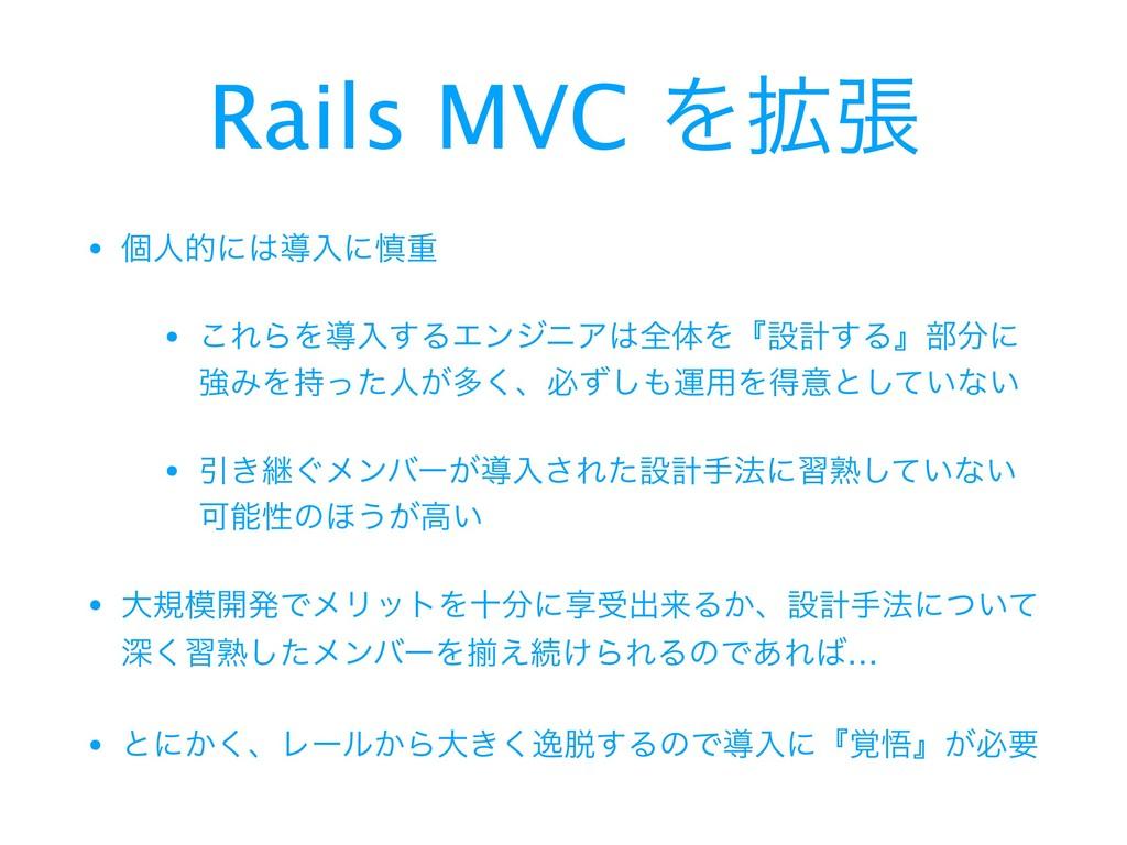 Rails MVC Λ֦ு • ݸਓతʹಋೖʹ৻ॏ  • ͜ΕΒΛಋೖ͢ΔΤϯδχΞશମΛ...
