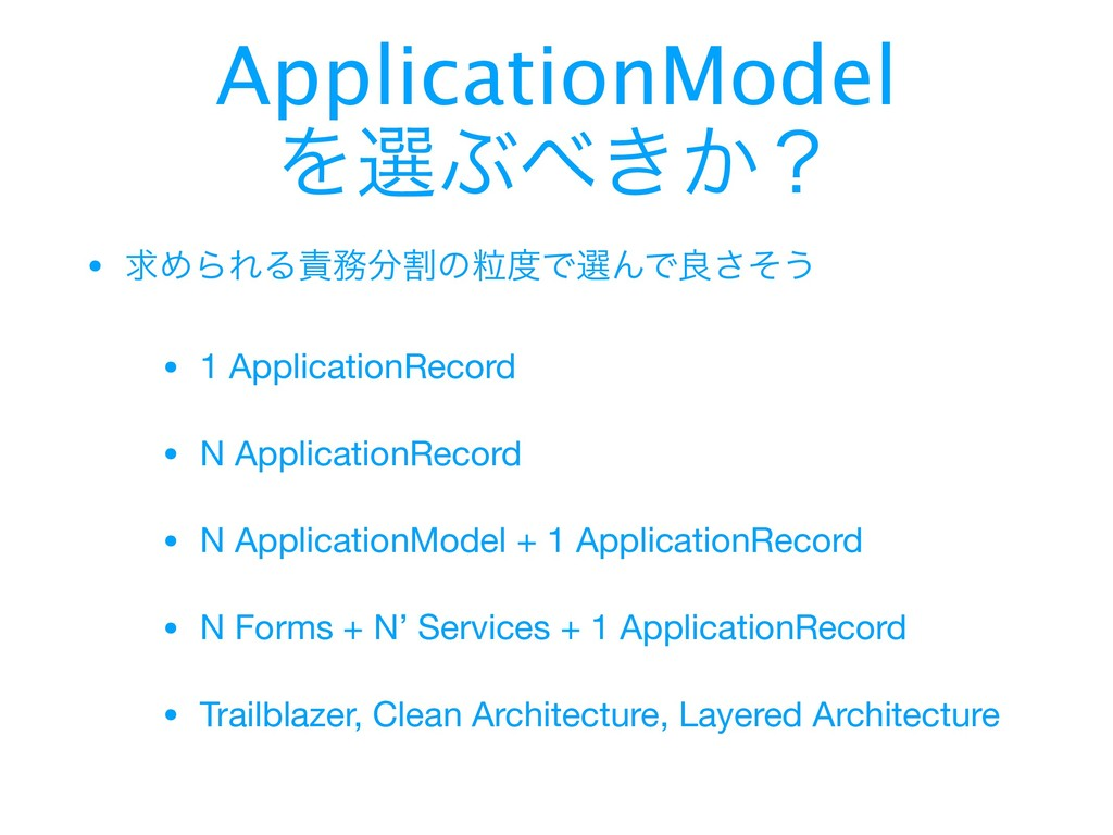 ApplicationModel  ΛબͿ͖͔ʁ • ٻΊΒΕΔׂͷཻͰબΜͰྑ͞...