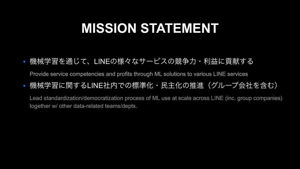 MISSION STATEMENT ● ػցֶशΛ௨ͯ͡ɺLINEͷ༷ʑͳαʔϏεͷڝ૪ྗɾར...