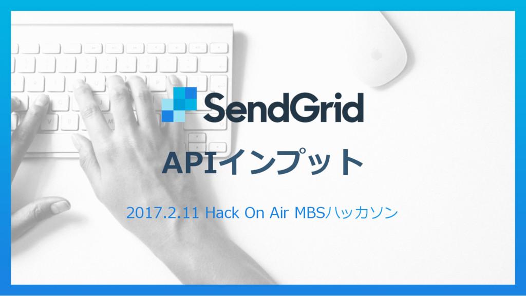 APIインプット 2017.2.11 Hack On Air MBSハッカソン