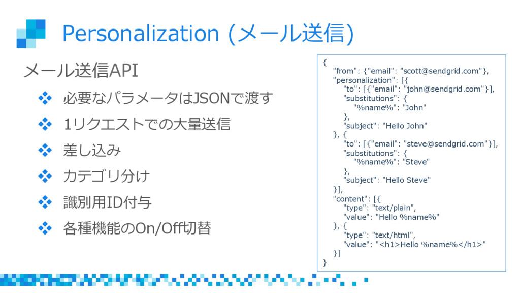 Personalization (メール送信) メール送信API  必要なパラメータはJ...