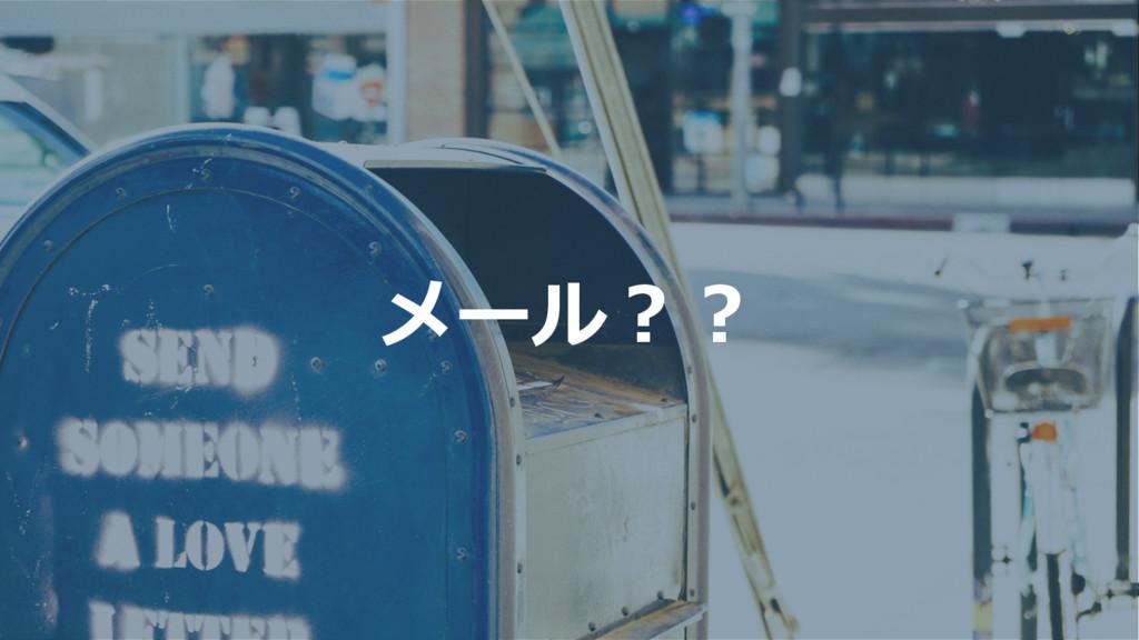 メール??