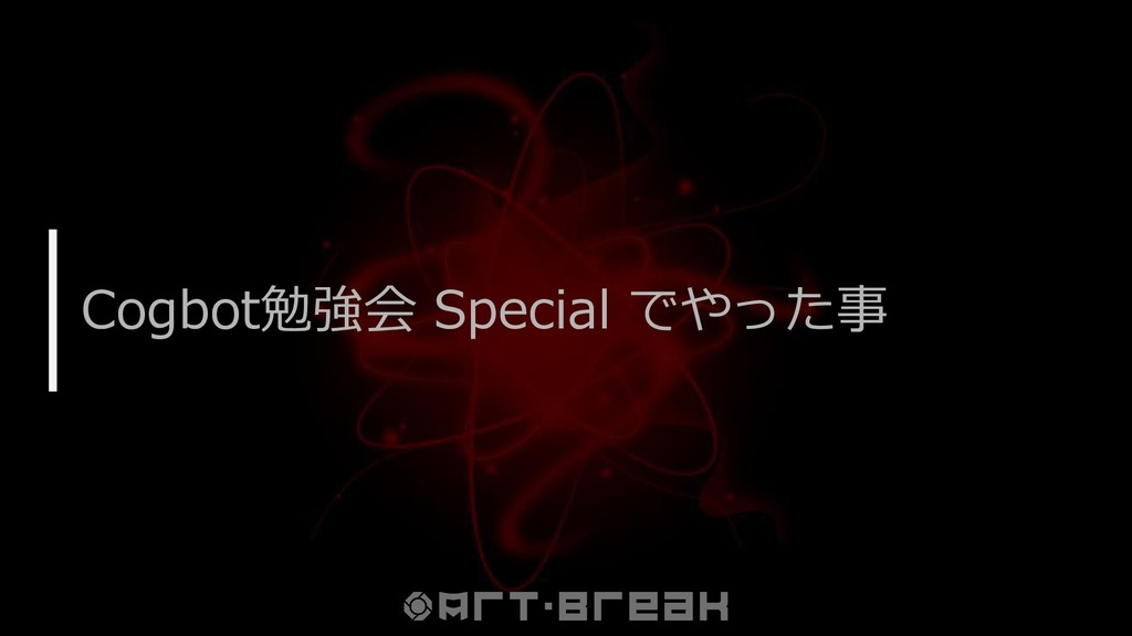 Cogbot勉強会 Special でやった事